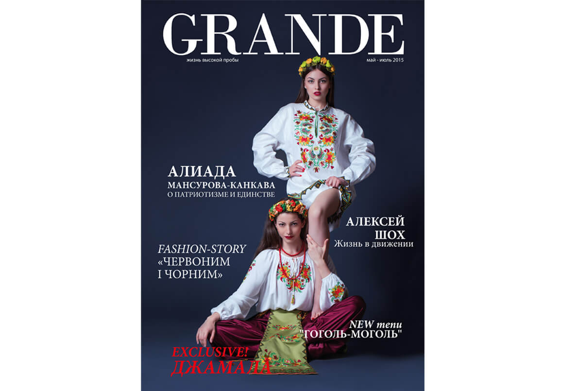 Журнал Grande